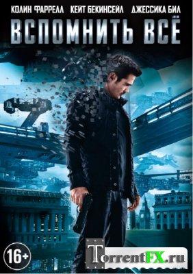 Вспомнить всё / Total Recall (2012) DVDRip | Чистый Звук