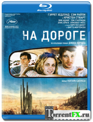 На дороге / On the Road (2012/HDRip) от Scarebey | Чистый звук
