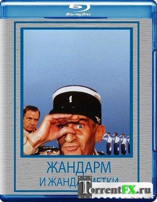 Жандарм и жандарметки / Le gendarme et les gendarmettes (1982) BDRip