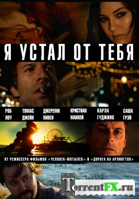 Я устал от тебя / I Melt with You (2011/HDRip) | Лицензия
