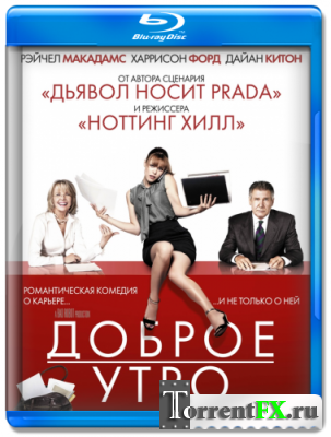 Доброе утро / Morning Glory (2010) HDRip от Scarabey