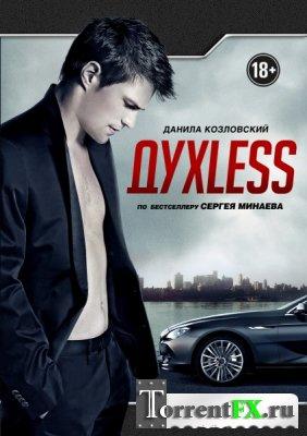 ДухLess (2012) DVDRip | Лицензия