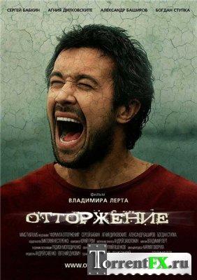 Отторжение (2009/TVRip)