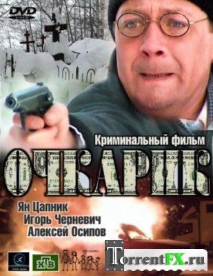 Очкарик (2012) SATRip от КинозалSAT