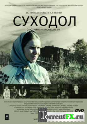 Суходол (2011) DVDRip | Лицензия