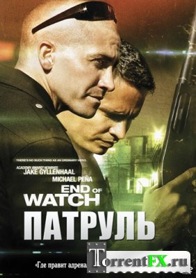Патруль / End of Watch (2012) DVDRip-AVC от potroks