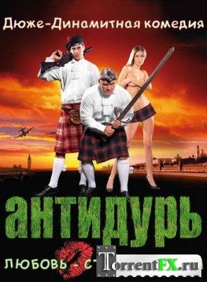 Антидурь (2007) HDTVRip-AVC