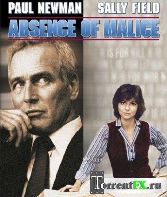 Без злого умысла / Absence of Malice (1981) BDRip-AVC
