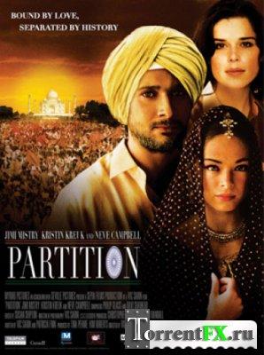 Раскол / Partition (2008) DVDRip