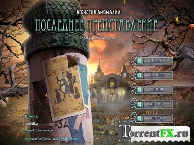 Агентство Аномалий: Последнее представление (2012) PC