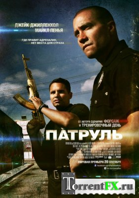 Патруль / End of Watch (2012/BDRip) | Лицензия