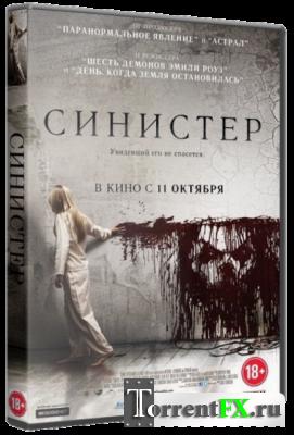Синистер / Sinister (2012) DVDRip