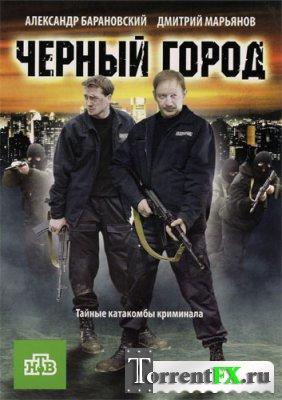 Чёрный город (2010) DVDRip от Youtracker