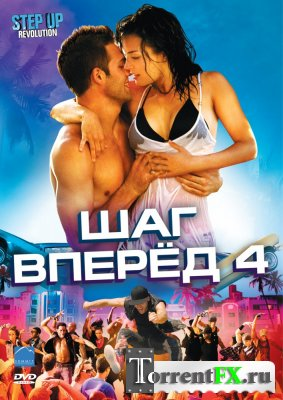 Шаг вперед 4 / Step Up Revolution (2012/HDRip) | Лицензия
