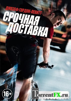 Срочная доставка / Premium Rush (2012/BDRip) | Лицензия