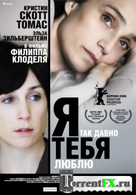 � ��� ����� ���� ����� / I've Loved You So Long (2008) HDRip �� Scarabey