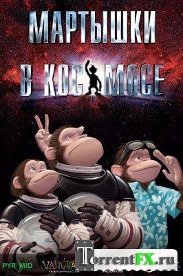 �������� � ������� / Space Chimps (2008) HDRip