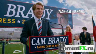 Грязная кампания за честные выборы / The Campaign (2012/BDRip) 720p | Лицензия