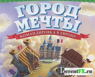 Город мечты: Командировка в Европу / Build-a-lot 3: Passport to Europe (2010) PC