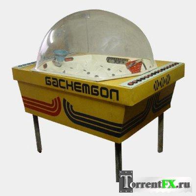 Советский игровой автомат Баскетбол (2012) PC