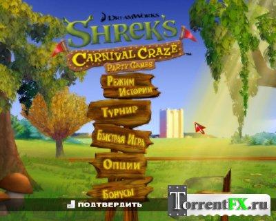 Shrek's Carnival Сraze (2008) PC | Repack от R.G. UPG