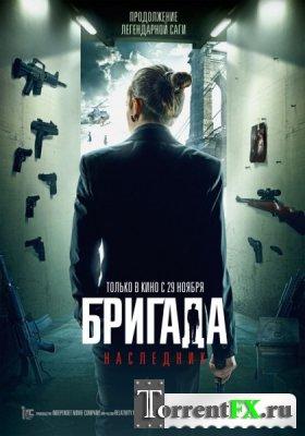 Бригада: Наследник (2012) CAMRip
