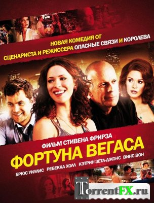 Фортуна Вегаса / Lay the Favorite (2012) HDRip от Goliaf | L1