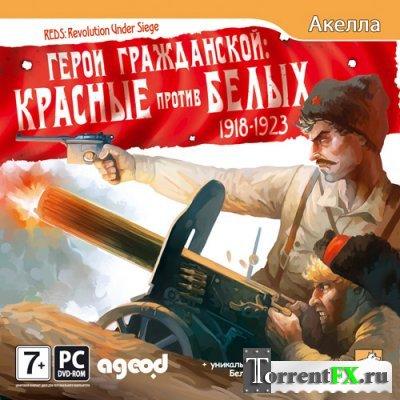 ����� �����������: ������� ������ ����� 1918-1923 (2011) PC | RePack