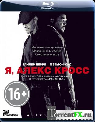 Я, Алекс Кросс / Alex Cross (2012) BDRip 720p от R.G. GoldenShara | Лицензия