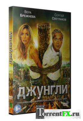Джунгли (2012) DVDRip-AVC от Youtracker