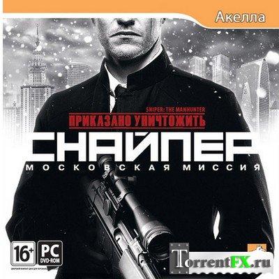 Приказано уничтожить: Снайпер (2012) PC | Repack от R.G.Creative