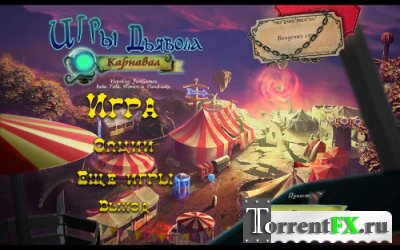 Игры Дьявола: Карнавал / Dark Arcana: The Carnival (2012) PC