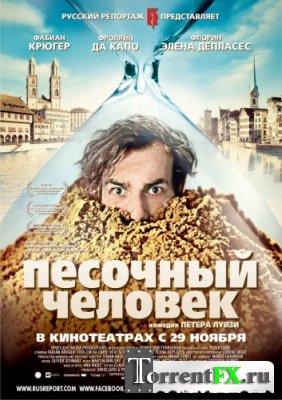 Песочный человек / Der Sandmann (2011) DVDRip