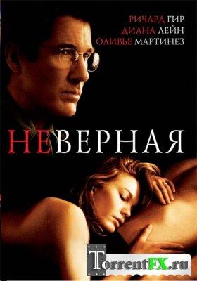 Неверная / Unfaithful (2002) BDRip (720p) от FfClub