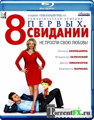 8 первых свиданий (2012) BDRip [Лицензия]