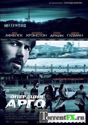 Операция «Арго» / Argo (2012) WEBRip (Звук TS)