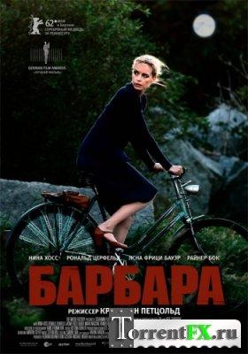 Барбара / Barbara (2012) HDRip