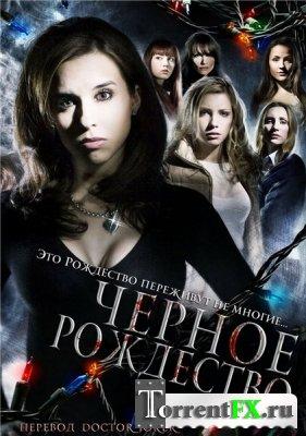 Черное Рождество / Black Christmas (2006) HDRip | Unrated