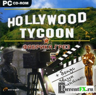 Hollywood Tycoon: Фабрика Грез (2004) PC | Лицензия