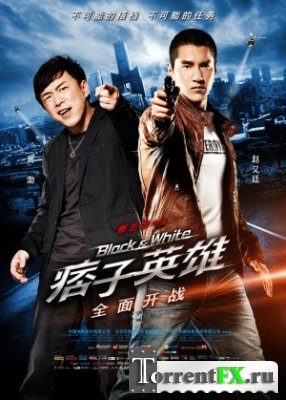 Черный и белый: Начало / Black & White Episode I: Dawn of Assault  (2012) BDRip