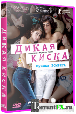 Дикая киска / Joven y alocada / Young and Wild (2012) DVDRip
