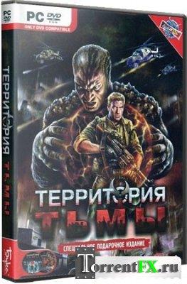 Территория тьмы / Dusk-12 (2007) PC | Лицензия