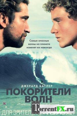 Покорители волн / Chasing Mavericks (2012) DVDRip