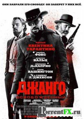 Джанго освобожденный / Django Unchained (2012) DVDScr | L1