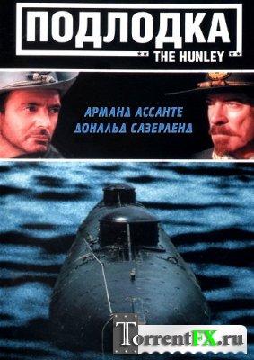 �������� / ����� / The Hunley (1999) DVDRip