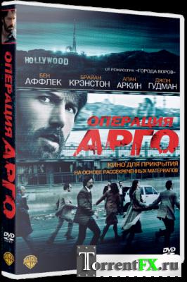 Операция «Арго» / Argo (2012) DVDScr