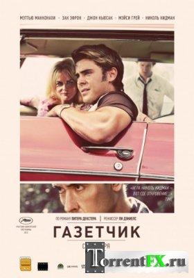 �������� / The Paperboy (2012) HDRip