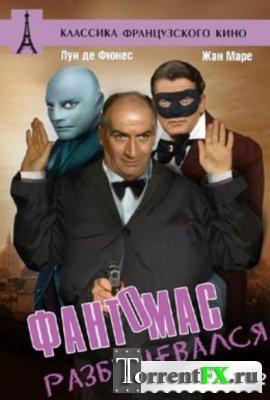 Фантомас разбушевался / Fantômas se déchaîne (1965) HDRip