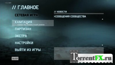 Tom Clancy's Ghost Recon: Future Soldier [v 1.6 + 1 DLC] (2012) PC