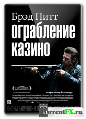 Ограбление казино / Killing Them Softly (2012) DVDRip
